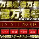 This is it Project  阿部ひろし 年収12億円を稼ぐ全自動収益システムを特別継承 合同会社フジ