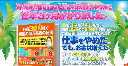Frameworks ism株式会社  吉川将大  諭吉ケーブル belize life(ベリーズライフ)