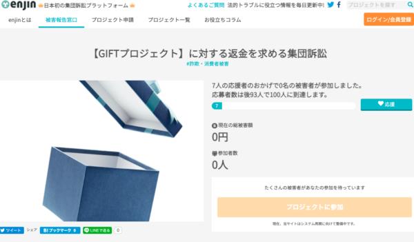 集団訴訟プラットフォームenjin  【GIFTプロジェクト】に対する返金を求める集団訴訟