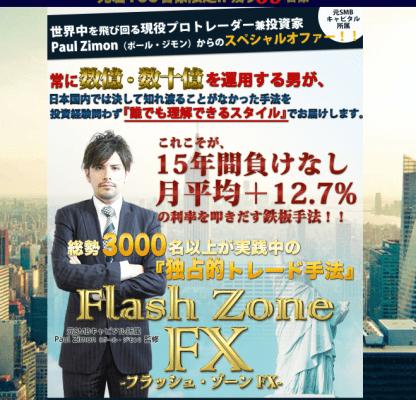 ポール・ジモン Flash Zone FX