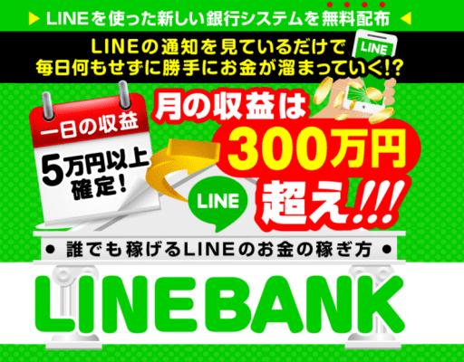 LINE BANK(ラインバンク) 佐藤みきひろ 松岡沙耶