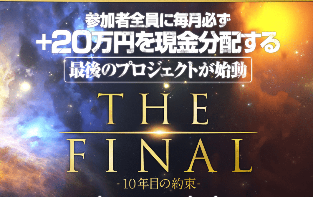 THE FINAL(ザ・ファイナル)