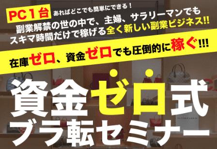 三矢田リョウ 資金ゼロ式ブラ転セミナー