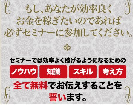 三矢田リョウ資金ゼロ式ブラ転セミナー