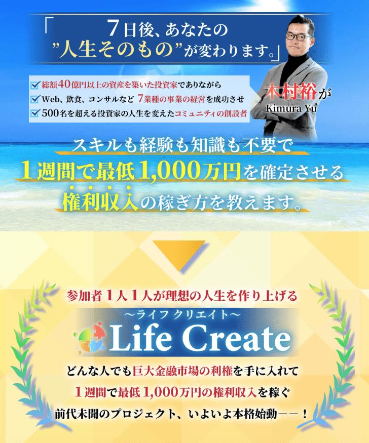 Life Create