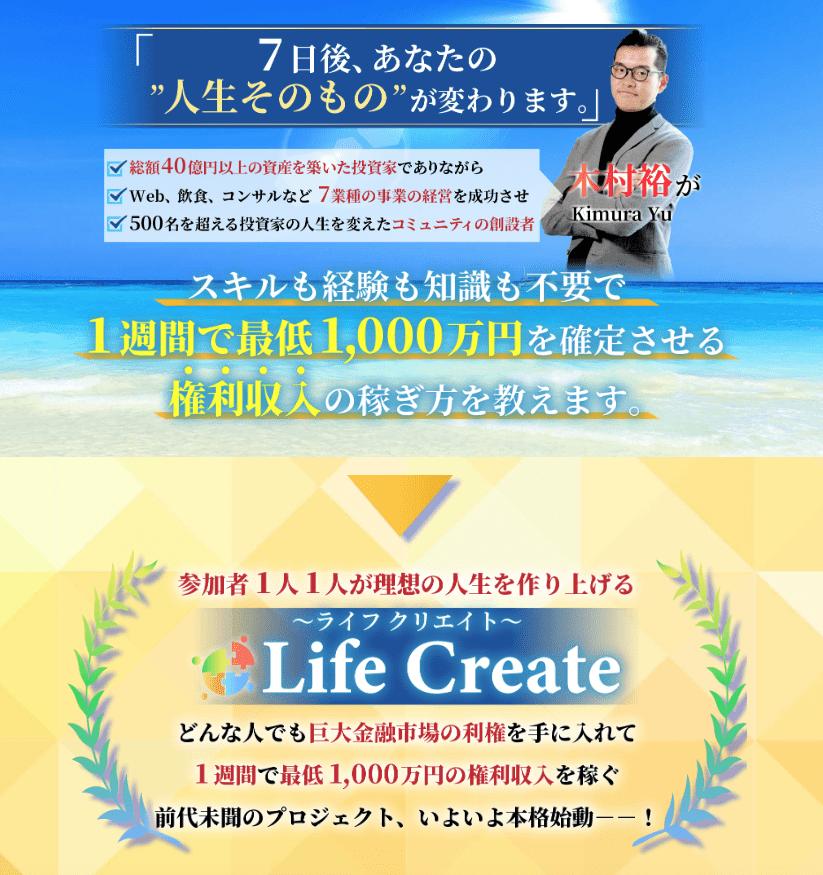 木村裕 Life Create CASTLE OU