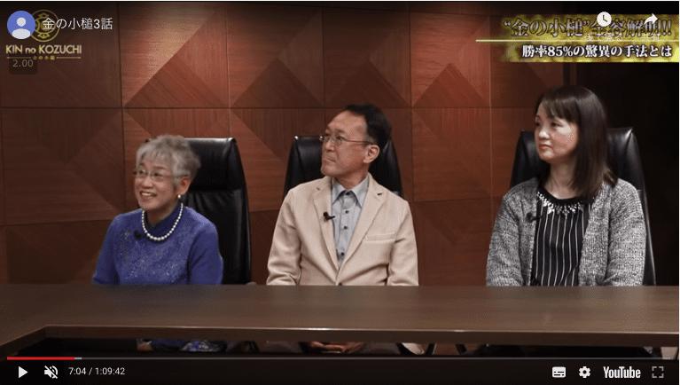 黒澤昇(黒沢昇) 金の小槌プロジェクト 株式会社ジェイピーテック