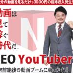 NEO YOUTUBER(ネオユーチューバー)