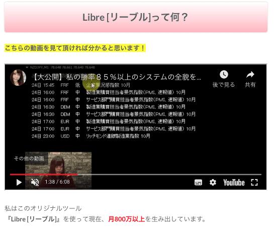松岡沙耶 Libre(リーブル)
