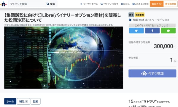 集団訴訟プラットフォームmatoma 【集団訴訟に向けて】Libre(バイナリーオプション商材)を販売した松岡沙耶について