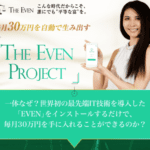 THE EVEN PROJECT(ザイーブンプロジェクト)