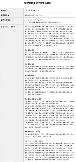 高橋瞳 THE EVEN PROJECT(ザイーブンプロジェクト)