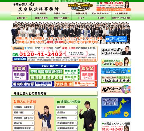 弁護士法人 心 (出典元:http://www.kokoro-tokyo.com/)