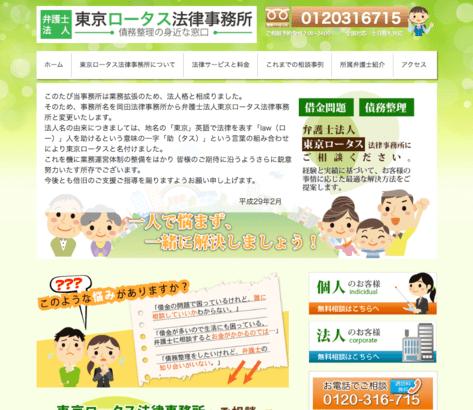 東京ロータス法律事務所 (出典:http://tokyo-lawtas.com/)