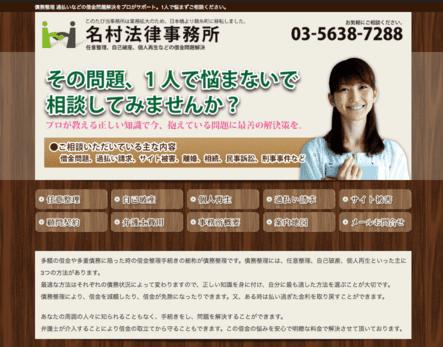 名村法律事務所 (出典元:http://namura-lawoffice.com/lp/afp.php)