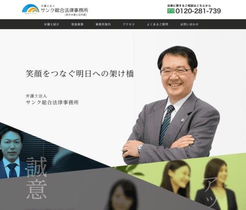 サンク総合法律事務所 (出典元:https://thank-law.jp/)