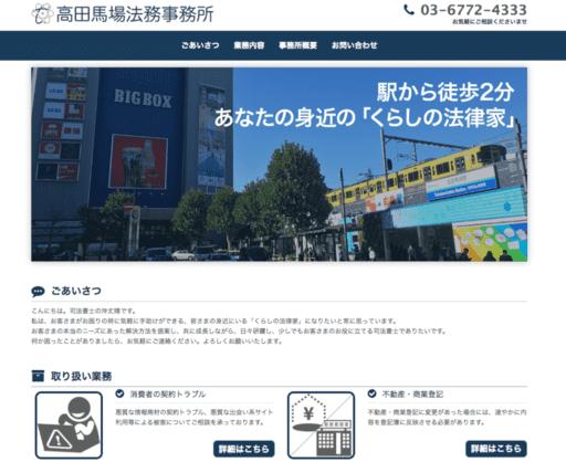 高田馬場法務事務所 (出典元:https://baba-legaloffice.com/)