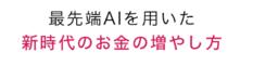 伊藤洋介 Plus Bank(プラスバンク)