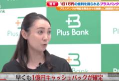 Plus Bank(プラスバンク)