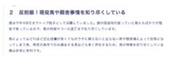 瀧川寿希也 瀧川競馬塾