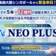澤村大地 NEO PLUS(ネオプラス)