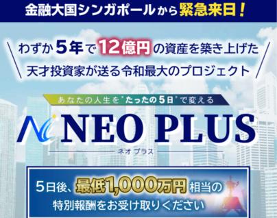 NEO PLUS(ネオプラス)