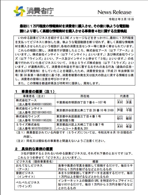 消費者庁 https://www.caa.go.jp/notice/assets/consumer_policy_cms103_200318_0001.pdf