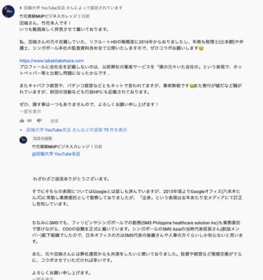 引用:田端大学 YouTube支店 【竹花貴騎さん経歴詐称が発覚の現場】コメント
