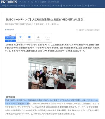 """引用元:PRTIMES 【MEOマーケティング】人工知能を活用した集客法""""MEO対策""""が大注目! https://prtimes.jp/main/html/rd/p/000000004.000037853.html"""
