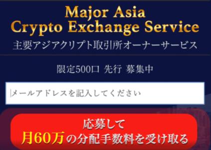 主要アジアクリプト取引所オーナーサービス