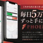 桜井陸 PHOENIX(フェニックス)