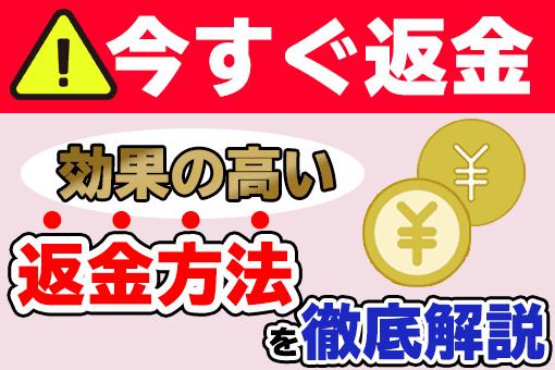 【2020年10月更新】今スグ出来る!情報商材の返金方法を超具体的に大公開!!
