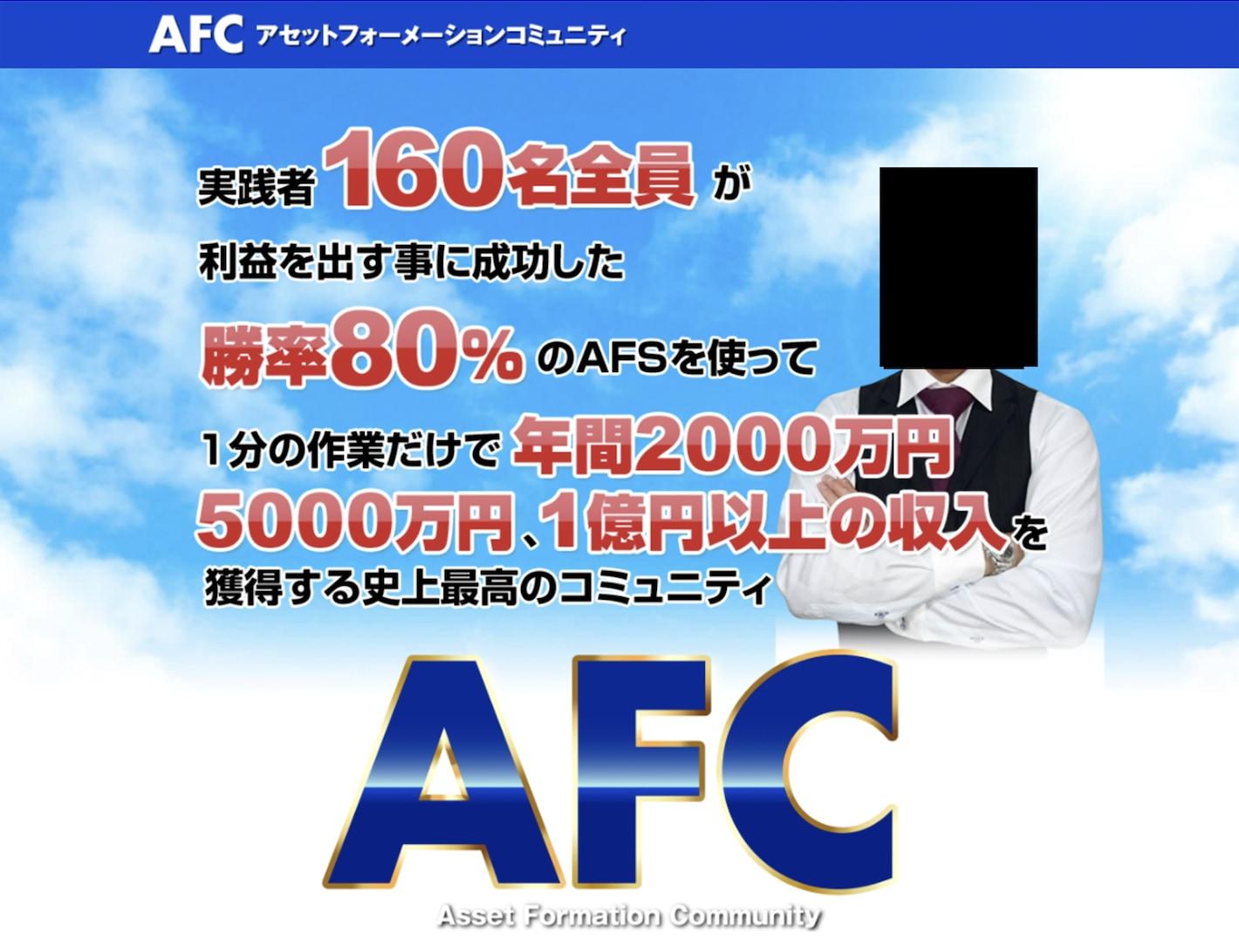 アセットフォーメーションコミュニティ(AFC) 株式会社アドバンス