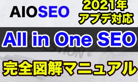 【2021年1月アプデ対応】All in One SEOの使い方と一般設定【完全図解マニュアル】
