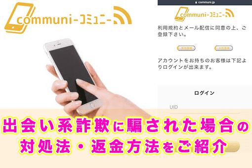 コミュニ(Communi)